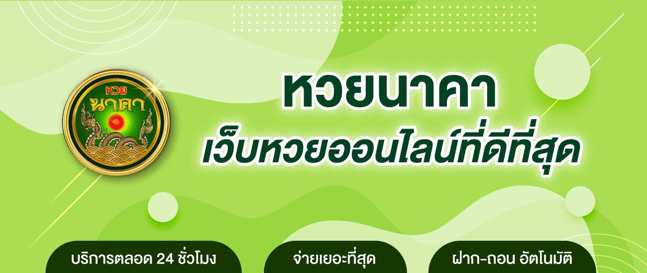หวยนาคา หวยออนไลน์ - ที่ huaynaka.online เว็บหวยออนไลน์ที่ดีที่สุด